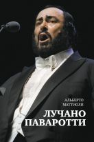 Маттиоли А. - Лучано Паваротти' обложка книги