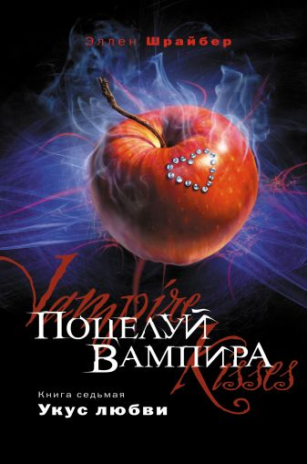 Шрайбер Э. - Поцелуй вампира. Книга 7: Укус любви обложка книги