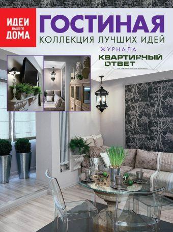 Гостиная: Коллекция лучших идей журнала
