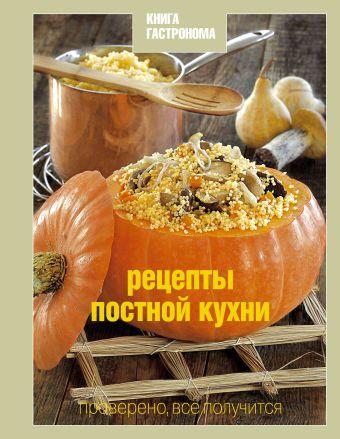 Книга Гастронома Рецепты постной кухни