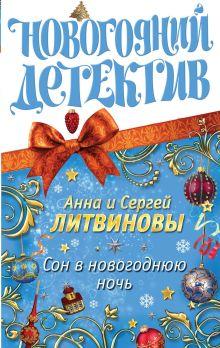 Сон в новогоднюю ночь: сборник рассказов