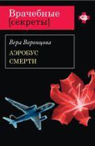 Воронцова В. - Аэробус смерти: роман' обложка книги