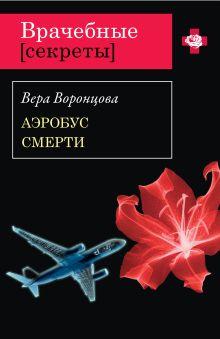 Аэробус смерти: роман