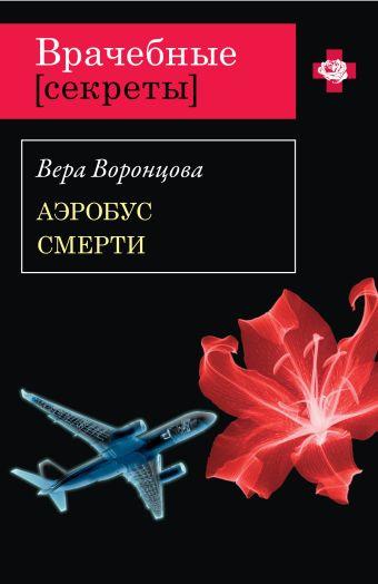 Аэробус смерти: роман Воронцова В.