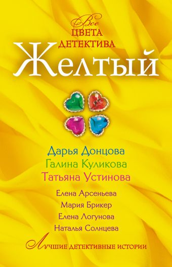 Желтый: сборник рассказов