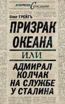 Призрак океана, или Адмирал Колчак на службе у Сталина