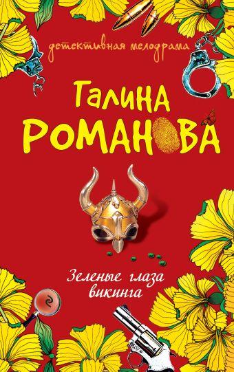 Зеленые глаза викинга: роман Романова Г.В.