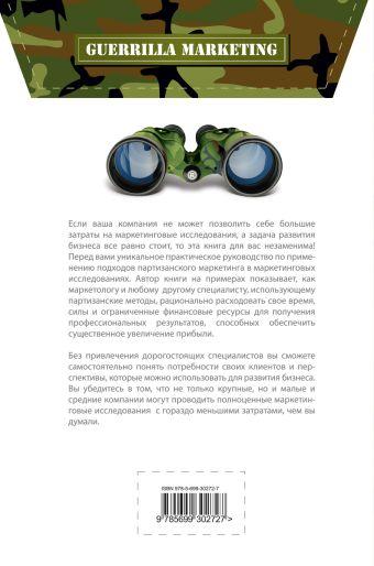 Партизанские маркетинговые исследования Каден Р.Дж.