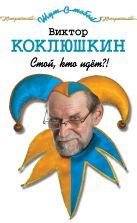 Коклюшкин В.М. - Стой, кто идет?!' обложка книги