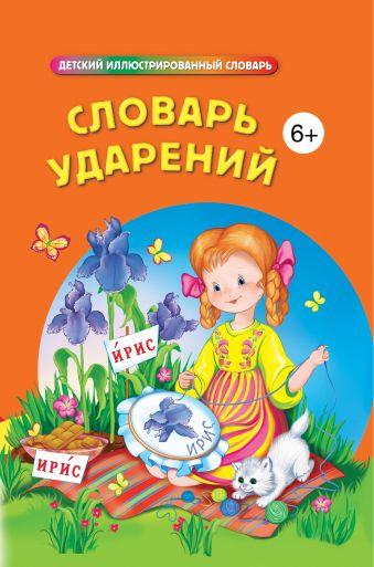 Словарь ударений Говердовская И. Б., сост.