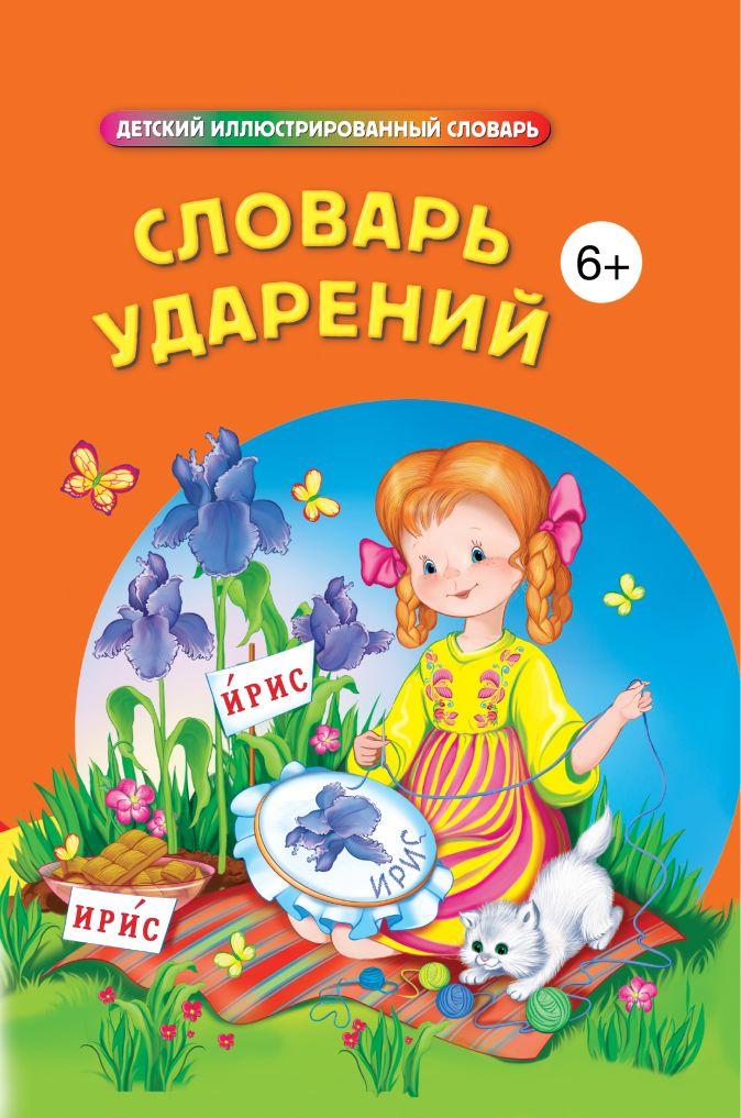 Говердовская И. Б., сост. - Словарь ударений обложка книги