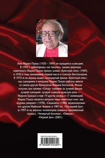 Омерта Пьюзо М.