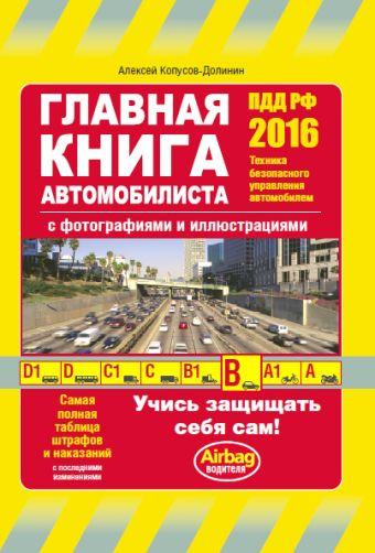 Главная книга автомобилиста (с изм. на 2016 год) Копусов-Долинин А.И.