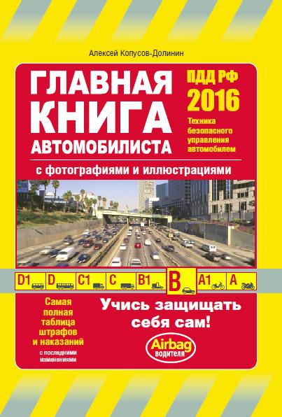 Копусов-Долинин А.И. - Главная книга автомобилиста (с изм. на 2016 год) обложка книги