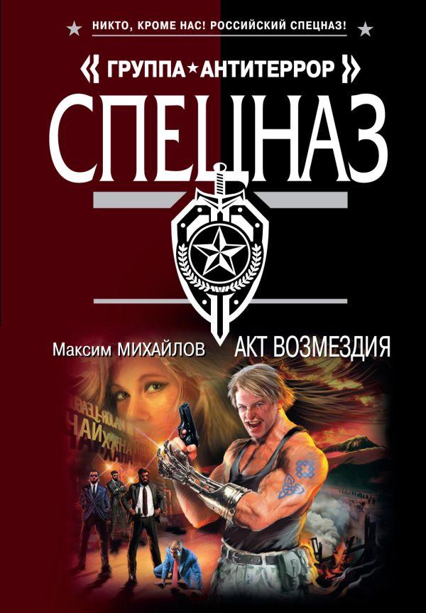 Акт возмездия: роман Михайлов М.
