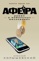 Колышевский А.Ю. - Афера: роман о мобильных махинациях' обложка книги