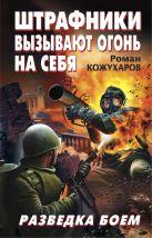 Кожухаров Р.Р. - Штрафники вызывают огонь на себя. Разведка боем' обложка книги