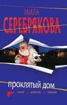 Серебрякова М. - Проклятый дом: повесть' обложка книги