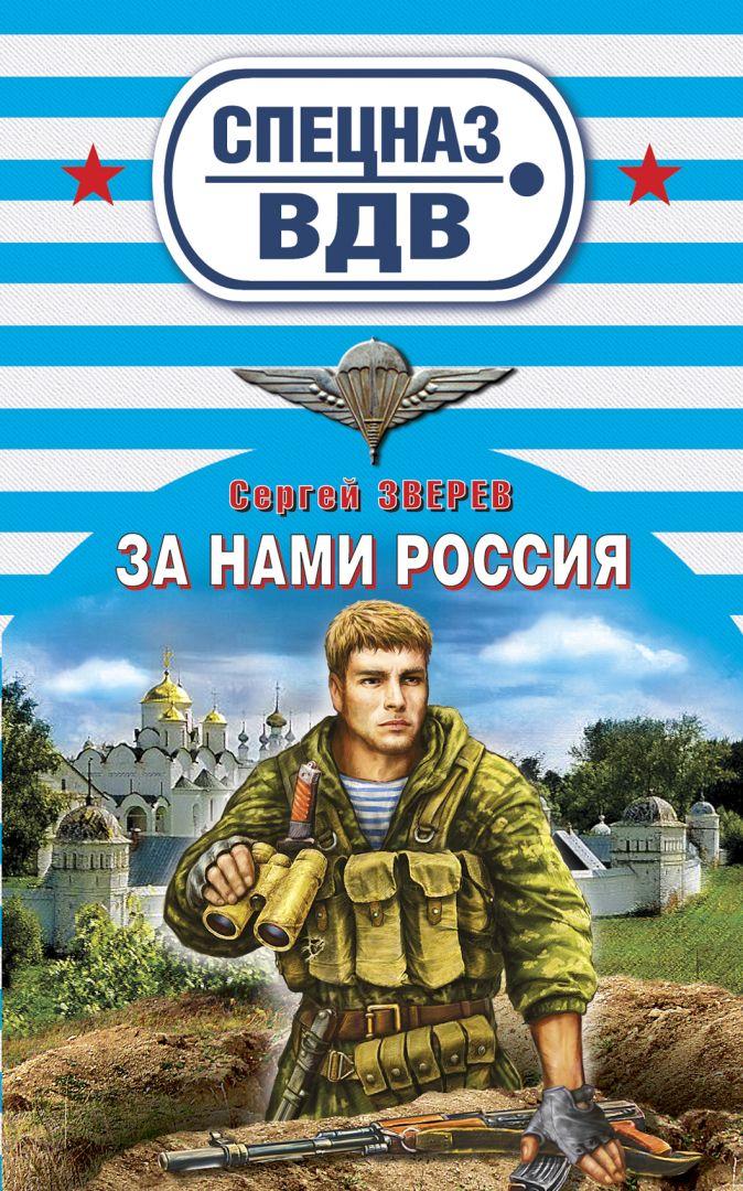 За нами Россия: роман Зверев С.И.