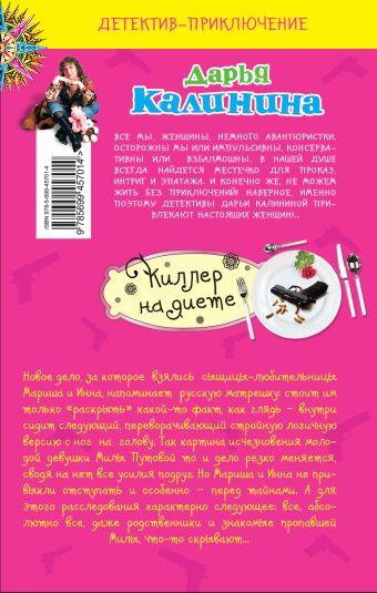Киллер на диете: роман Калинина Д.А.