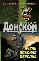 Донской С.Г. - Очень опасная персона: роман' обложка книги