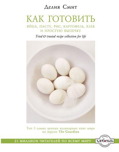 Как готовить яйца, пасту, рис, картофель, хлеб и простую выпечку - фото 1