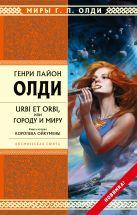 Олди Г.Л. - URBI ET ORBI или Городу и миру. Кн. 2. Королева Ойкумены' обложка книги