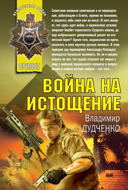 Война на истощение: роман Дудченко В.А.