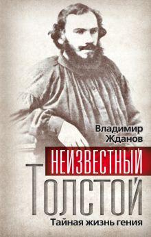 Неизвестный Толстой. Тайная жизнь гения