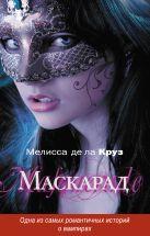 Де ла Круз М. - Маскарад' обложка книги