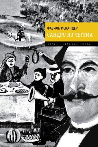 Сандро из Чегема Искандер Ф.А.