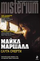Маршалл М. - Слуга смерти' обложка книги