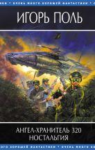 Поль И.В. - Ангел-хранитель 320. Ностальгия' обложка книги