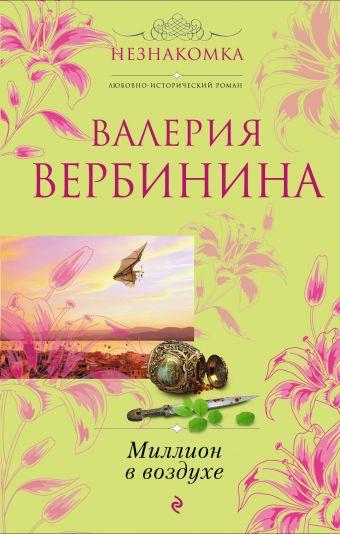 Миллион в воздухе: роман Вербинина В.