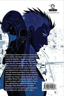 Проект Манга. Легенда о вампире (обложка)