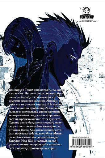 Легенда о вампире. Кн. 6. Предательство Окусэ С., Симидзу А.