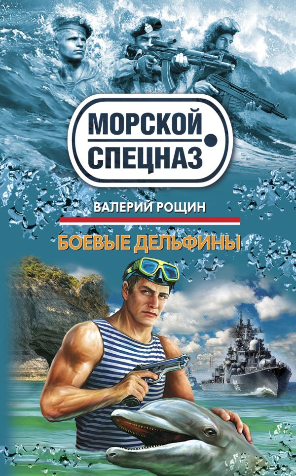 Боевые дельфины: роман Рощин В.Г.