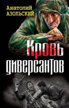 Азольский А.А. - Кровь диверсантов' обложка книги