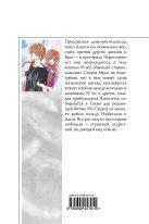 Юки К. - Обитель ангелов. Кн. 1' обложка книги