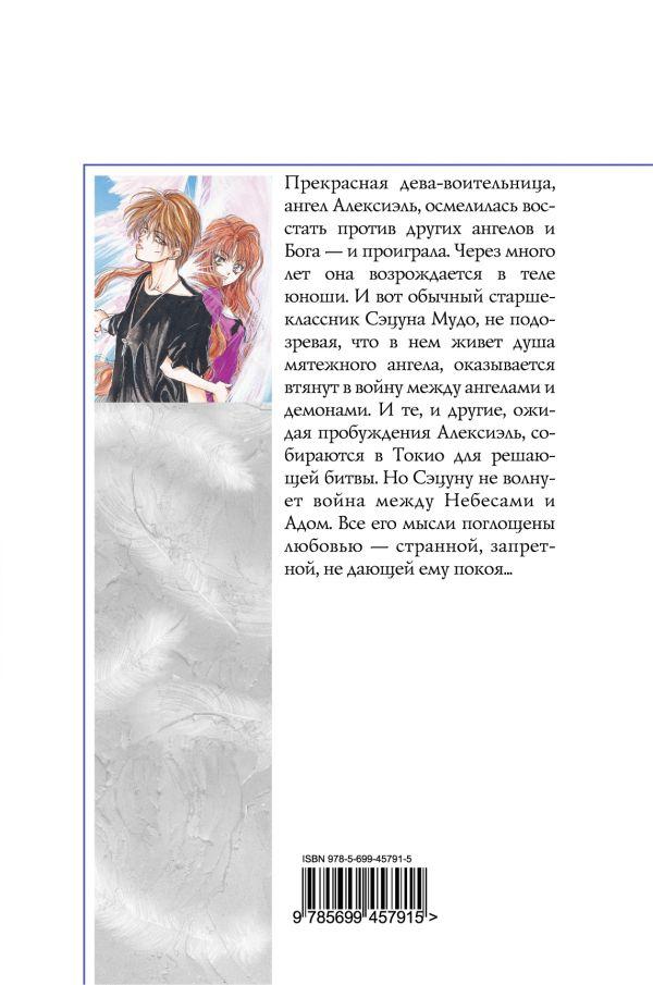 Обитель ангелов. Кн. 1 Юки К.