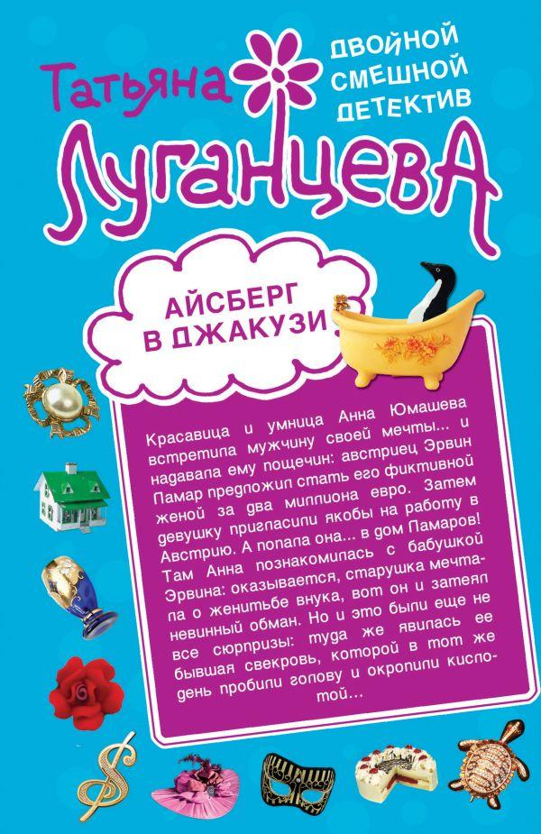 Айсберг в джакузи; Жена № 5: повести Луганцева Т.И.