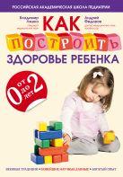 Ляшко В.В., Федоров А.М. - Как построить здоровье ребенка от 0 до 2 лет' обложка книги