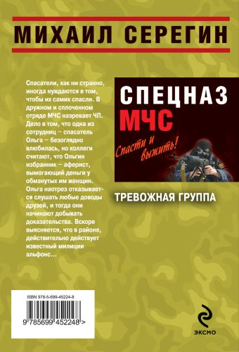 Тревожная группа: роман Серегин М.Г.
