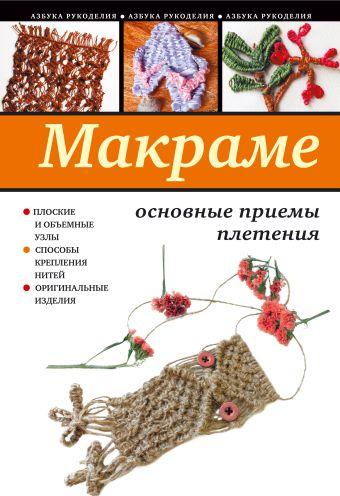 Макраме: основные приемы плетения Ращупкина С.Ю.