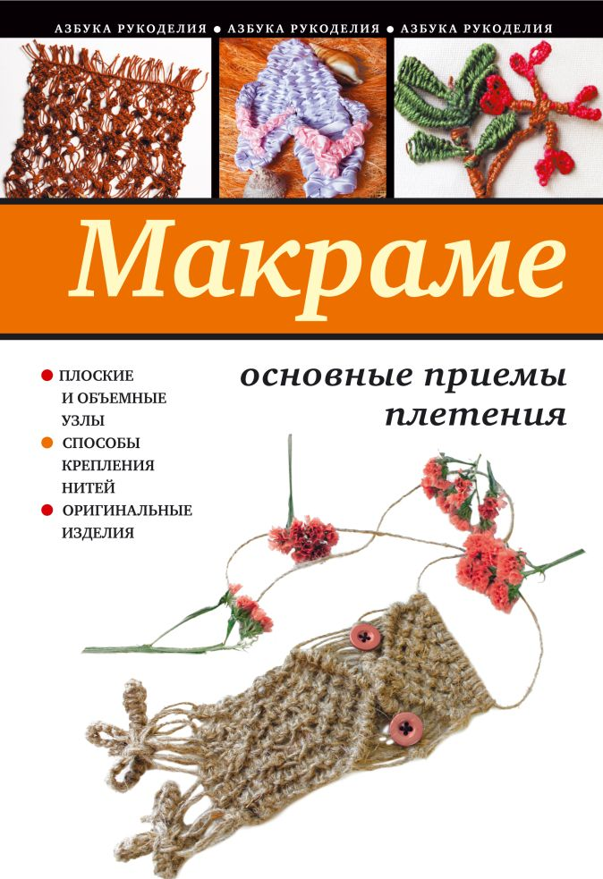 Ращупкина С. - Макраме: основные приемы плетения обложка книги