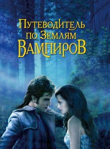 Путеводитель по землям вампиров