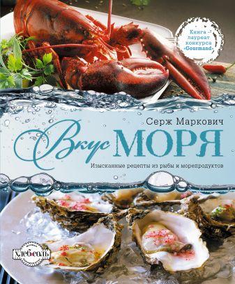 Маркович С. - Вкус моря обложка книги