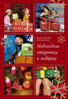 Шахова М., Даркова Ю. - Новогодние открытки и подарки' обложка книги