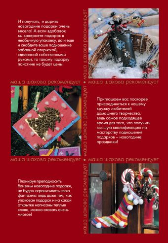 Новогодние открытки и подарки Шахова М., Даркова Ю.