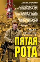 Семенов А.В. - Пятая рота: роман' обложка книги